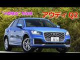 """画像: AudiQ2 """" #型破る """"が開発コンセプト TestDrivew youtu.be"""