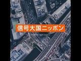 画像: 【NOTE e-POWER】日本は世界最高クラスの信号大国!? youtu.be