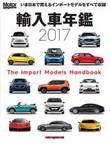 画像: Motor Magazine Ltd. / モーターマガジン社 / Motor Magazine 輸入車年鑑 2017