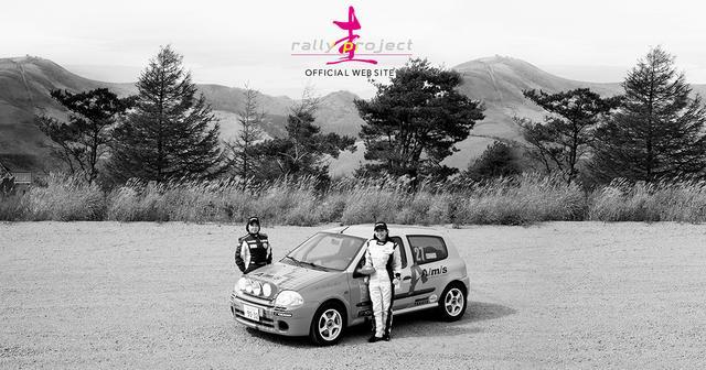 画像: 圭rally project │ officialwebsite