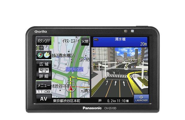 画像: CN-G510D 。コンパクトな5V型ながら情報ぎっしりの16GB。新測位システム「Gロケーション」搭載。