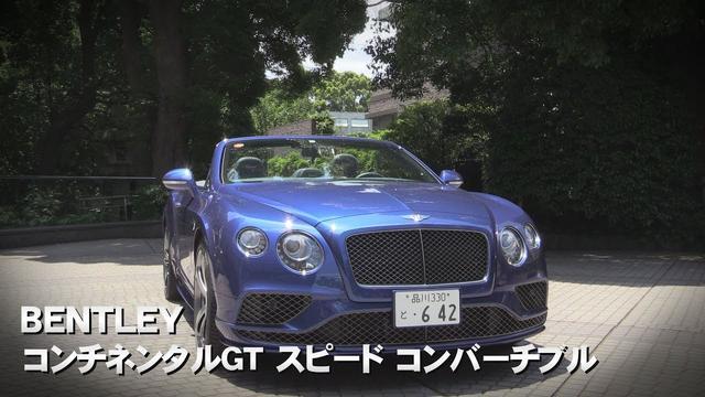 画像: 【360°動画】BENTLEY コンチネンタルGT スピード コンバーチブル youtu.be
