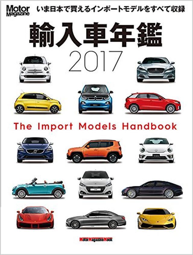 画像: Motor Magazine (モーターマガジン) 輸入車年鑑 2017 (Motor Magazine Mook)   Motor Magazine 編集部  本   通販   Amazon
