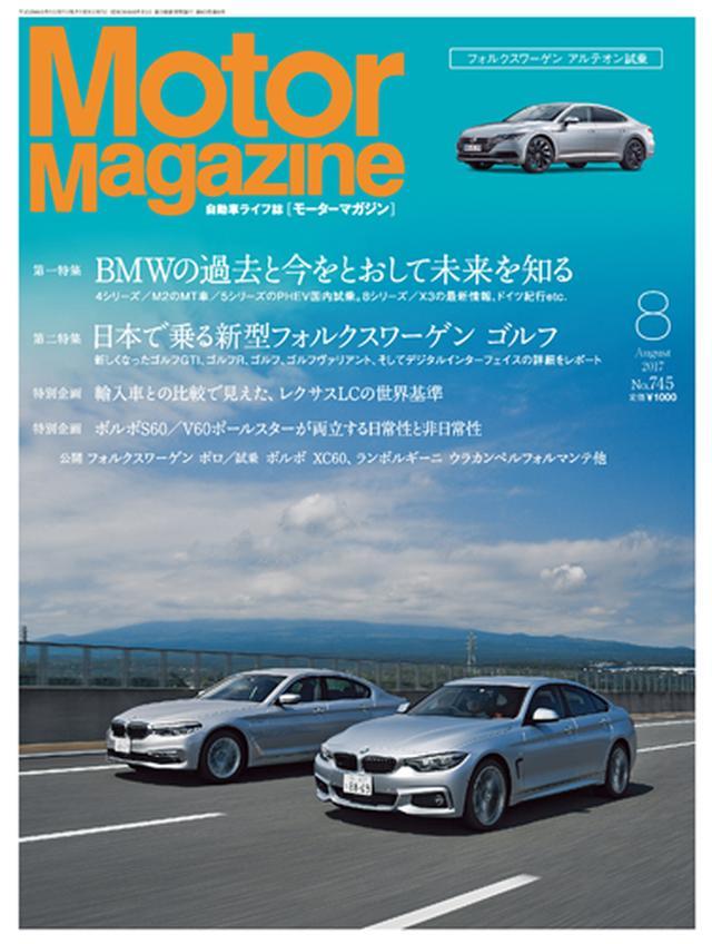 画像: Motor Magazine Ltd. / モーターマガジン社 / Motor Magazine 2017年 8月号