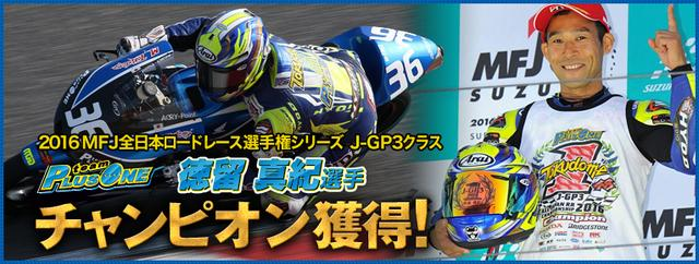 画像: 鈴鹿モータースポーツ友の会 - WE LOVE MOTORSPORTS