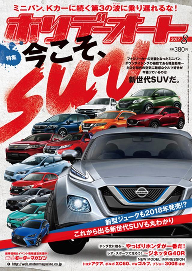 画像: Motor Magazine Ltd. / モーターマガジン社 / ホリデーオート 2017年 8月号