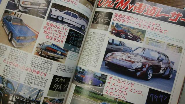 画像: 1989年1月10日号「ホリデーオート」の記事。人気企画「0h!My街道レーサー」は富士GCのレース観戦に集まる改造車取材から始まった。