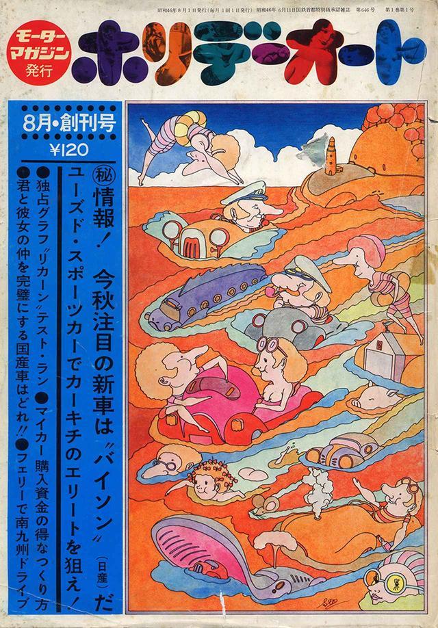 画像: 1971年に創刊された「ホリデーオート」8月創刊号。当時は120円だった。