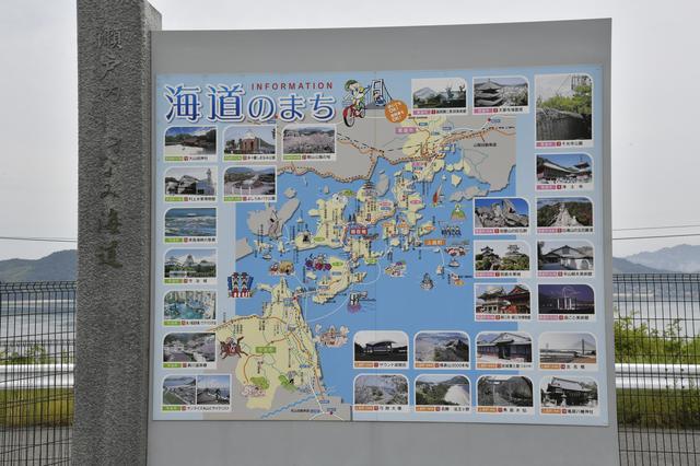 画像: 広島県尾道市から愛媛県今治市まで、途中の6つの島を橋で結んだ「しまなみ海道」。