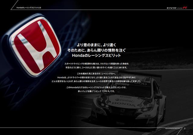 画像2: 【詳細情報】320psのFFスポーツ!新型シビック タイプRはどう進化したのか? 2017年7月27日