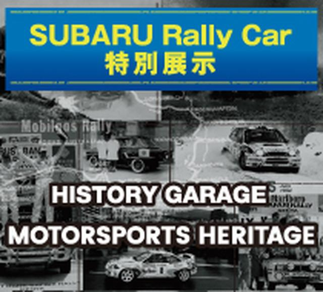 画像: モータースポーツヘリテージ『SUBARUラリー車 特別展示』