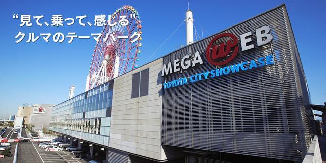 画像: 見て乗って感じる クルマのテーマパーク MEGA WEB(メガウェブ)