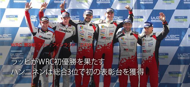 画像: WRC | TOYOTA GAZOO Racing