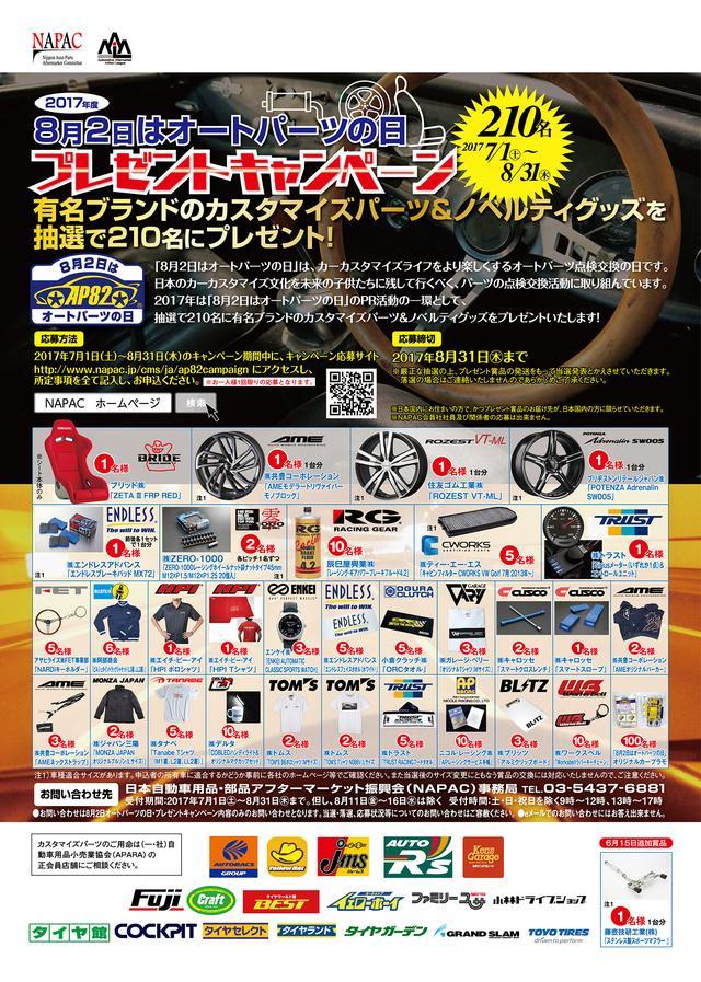 画像: オートパーツの日 - 日本自動車用品・部品アフターマーケット振興会(NAPAC)