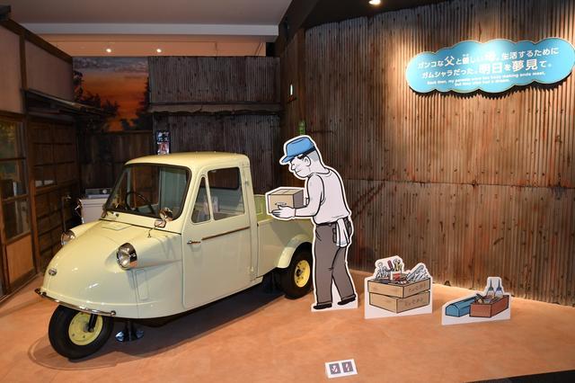 画像: 初代ミゼットが登場した当時の様子を示すセットとともに展示して紹介。