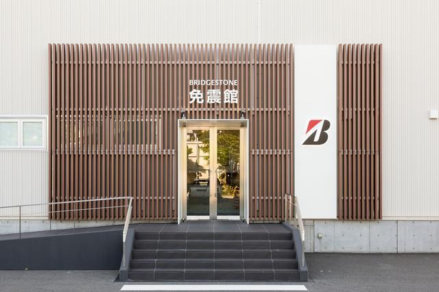 画像: ブリヂストン横浜工場(神奈川県横浜市戸塚区柏尾町1)内にある免震館。