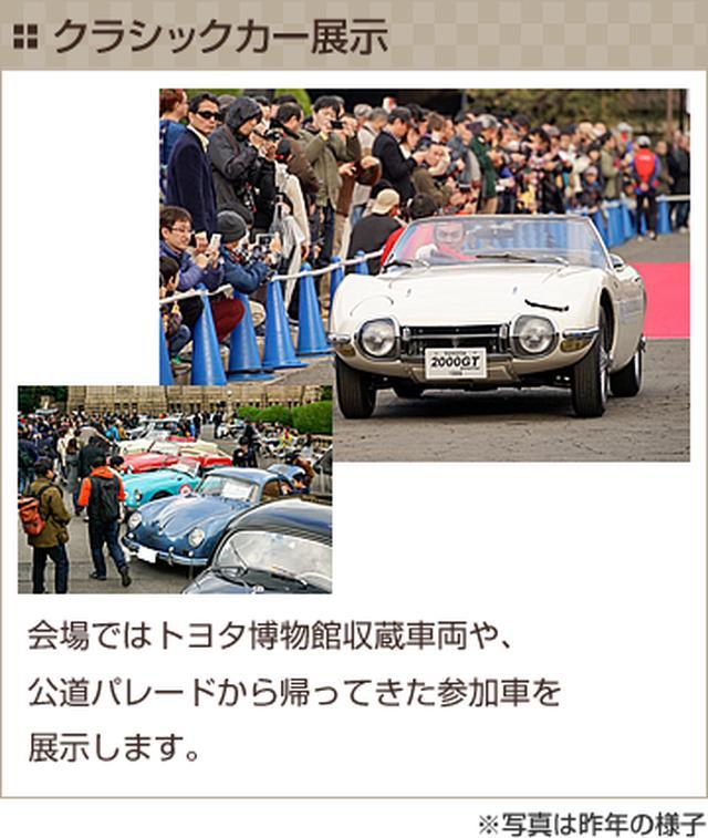 画像: トヨタ博物館 クラシックカー・フェスティバル in 神宮外苑