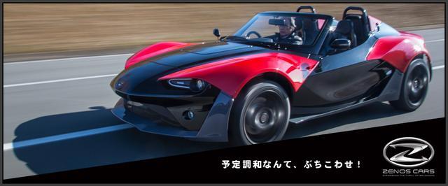 画像: ZENOS CARS JAPAN