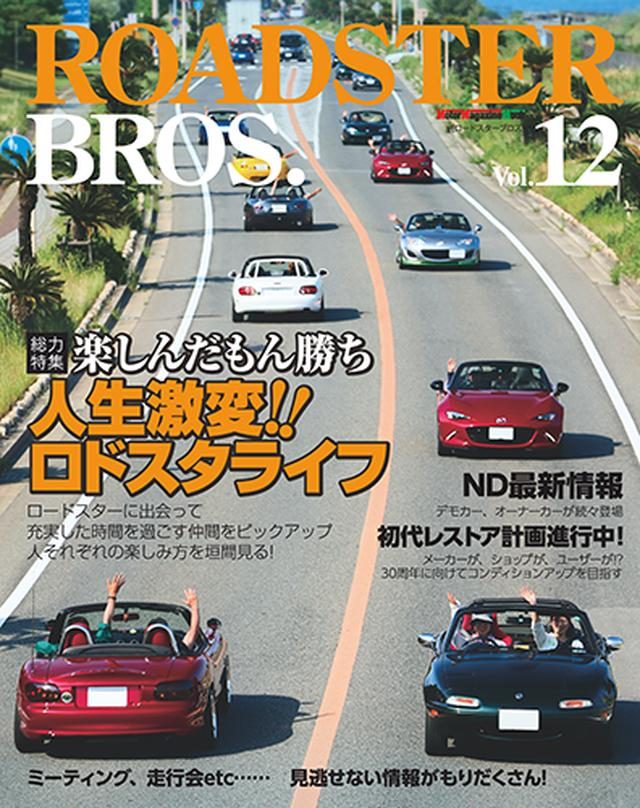 画像: Motor Magazine Ltd. / モーターマガジン社 / ROADSTER BROS. Vol.12