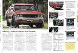 画像: 【ニュース】全部で107台。貴重な旧車の記録が本日発売です。「国産名車 昭和を駆け抜けた日本のスポーツカー」
