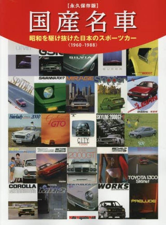 画像: Amazon | 国産名車 ~昭和を駆け抜けた日本のスポーツカー (Motor Magazine Mook) | ホリデーオート編集部 | 車・バイク 通販