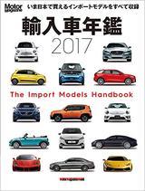 画像: Amazon   Motor Magazine (モーターマガジン) 輸入車年鑑 2017 (Motor Magazine Mook)   Motor Magazine 編集部   車・バイク 通販