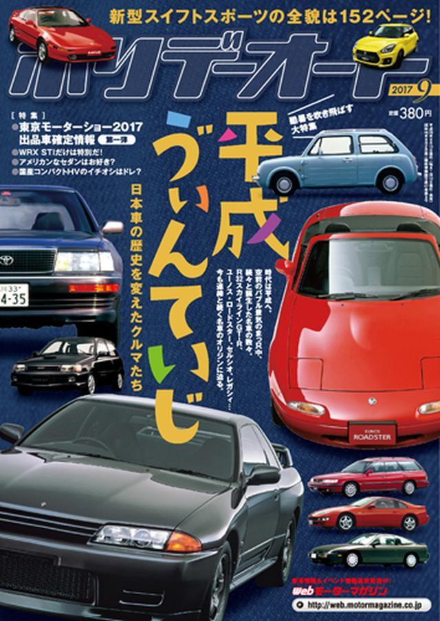画像: Motor Magazine Ltd. / モーターマガジン社 / ホリデーオート 2017年 9月号