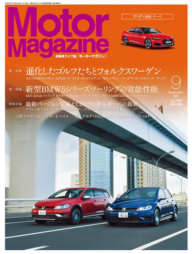 画像: Motor Magazine Ltd. / モーターマガジン社 / Motor Magazine 2017年 9月号