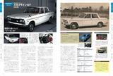 画像: 「国産名車 昭和を駆け抜けた日本のスポーツカー」のプリンス・スカイライン 2000GT(S54型)のページ。