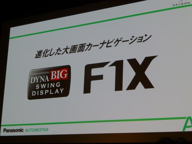 画像: 2016年発売で人気を博した「F1D」が2017年、「F1X」に進化。