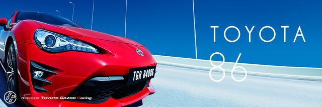 画像: トヨタ 86 | トヨタ自動車WEBサイト