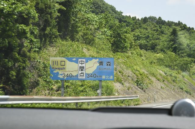 画像4: 【特別企画】飯田裕子がボルボV90クロスカントリーで北海道へ行くーVolvo V90 CrossCountry T5 AWD Summum-