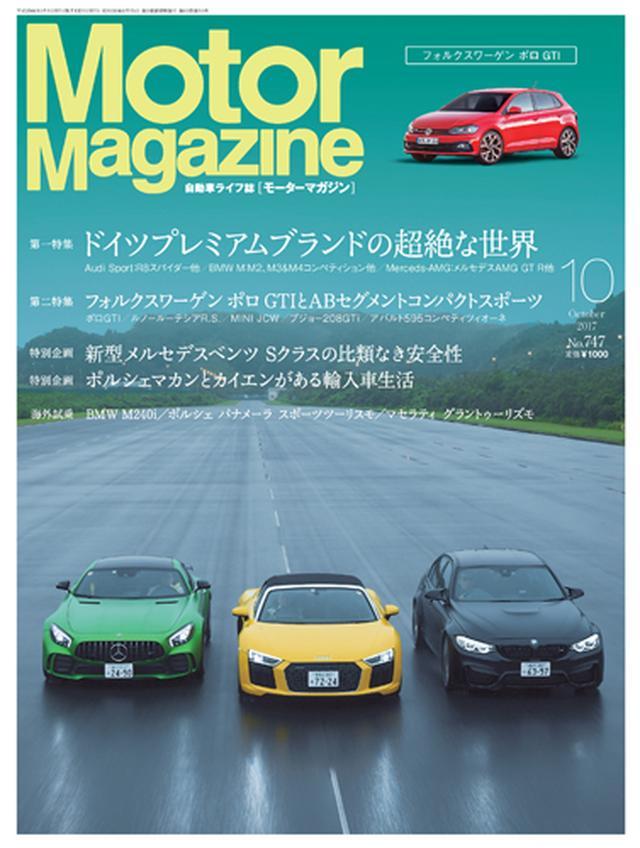 画像: Motor Magazine Ltd. / モーターマガジン社 / Motor Magazine 2017年10月号