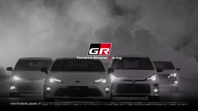 画像: トヨタ GR | About GR | トヨタ自動車WEBサイト