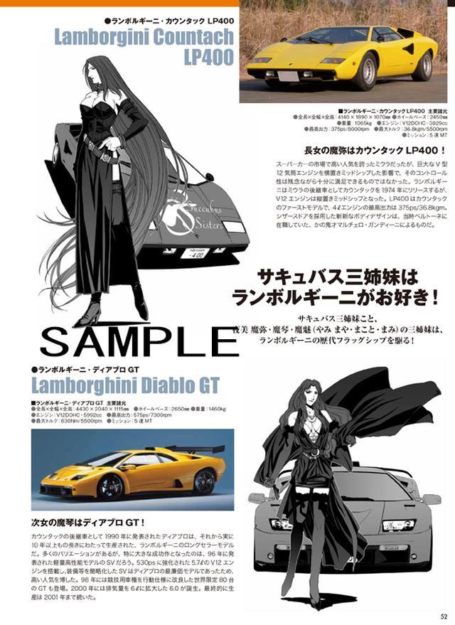 画像: 「彼女のカレラ ファンブック」より。さまざまな登場キャラクターとその愛車も詳しく紹介しています。