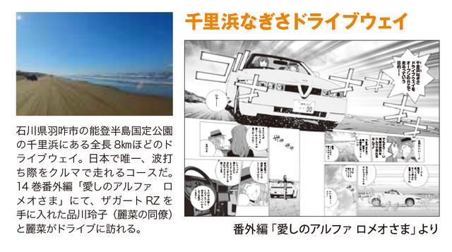 画像: 「彼女のカレラ  ファンブック」より。物語の舞台となった日本全国の名所も紹介しています。