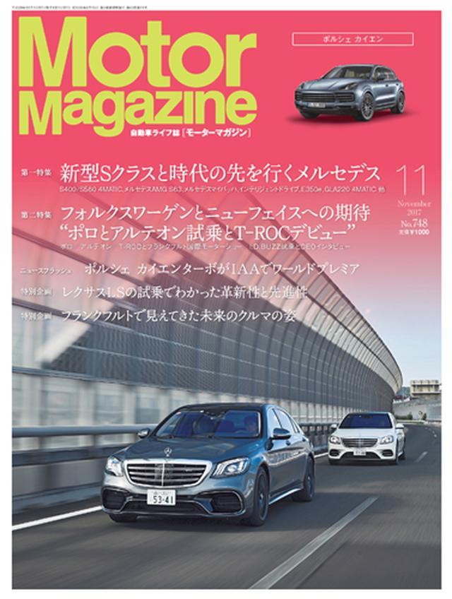 画像: Motor Magazine Ltd. / モーターマガジン社 / Motor Magazine 2017年11月号