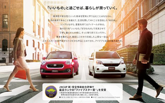 画像: ブーン|BOON CILQ Limited Package SPORZA 【ダイハツ】