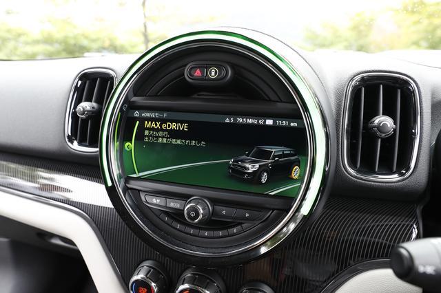 画像: MAX eドライブモード。最大EV走行のモードで、125km/hまでEV走行できる。