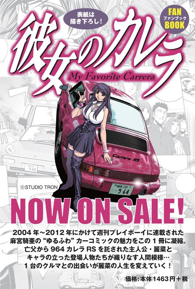 画像: 鬼才・麻宮騎亜先生の「ゆるふわカーコミック」の魅力をこの一冊に凝縮しました。