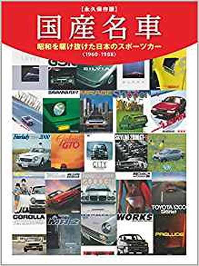 画像: 国産名車 ~昭和を駆け抜けた日本のスポーツカー (Motor Magazine Mook) | ホリデーオート編集部 |本 | 通販 | Amazon