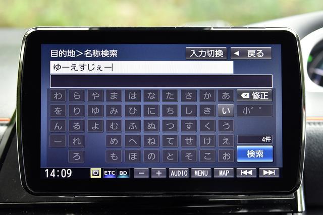 画像: 大画面の優位性は、50音での目的地名称検索など、細かいボタンを押すようなシーンですぐに理解できる。ボタン押し間違えは皆無だった。