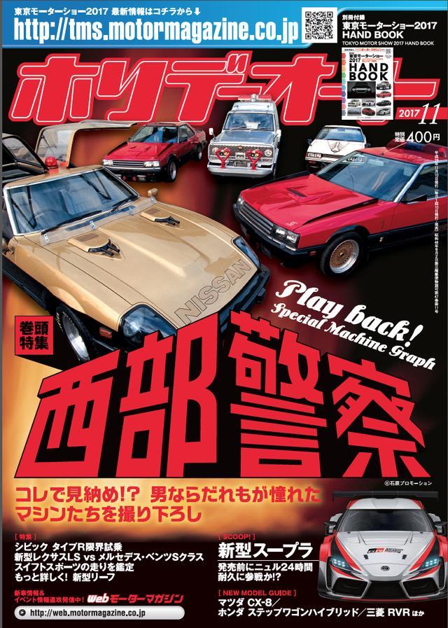 画像: 別冊付録の「東京モーターショーハンドブック」の他にも、新型日産リーフの詳報や次期スープラのスクープも満載。特別定価の400円ですヽ(^0^)ノ