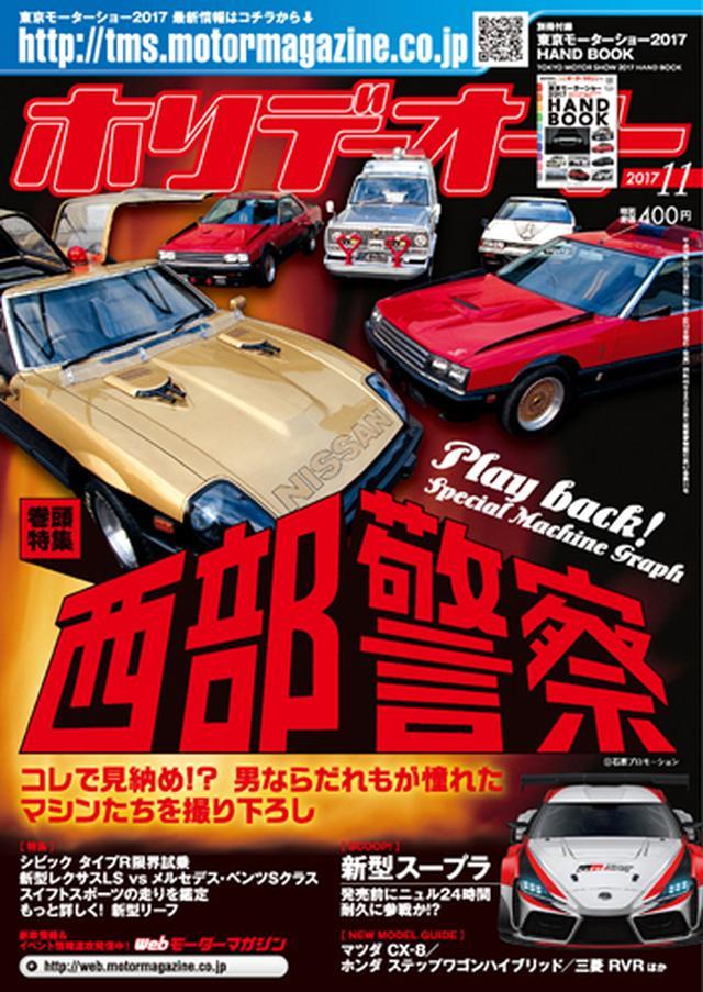 画像: Motor Magazine Ltd. / モーターマガジン社 / ホリデーオート 2017年11月号
