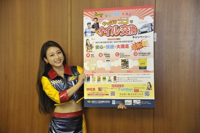 画像: 2017 SUNOCOイメージガールの柚月めい(ゆづきめい)ちゃんが来社、キャンペーンをアピールしてくれた。