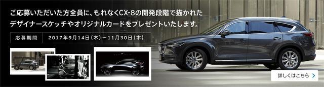 画像: 【MAZDA】キャンペーン&イベント|CX-8