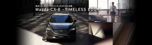 画像: 【MAZDA】MAZDA CX-8 TIMELESS EDGY