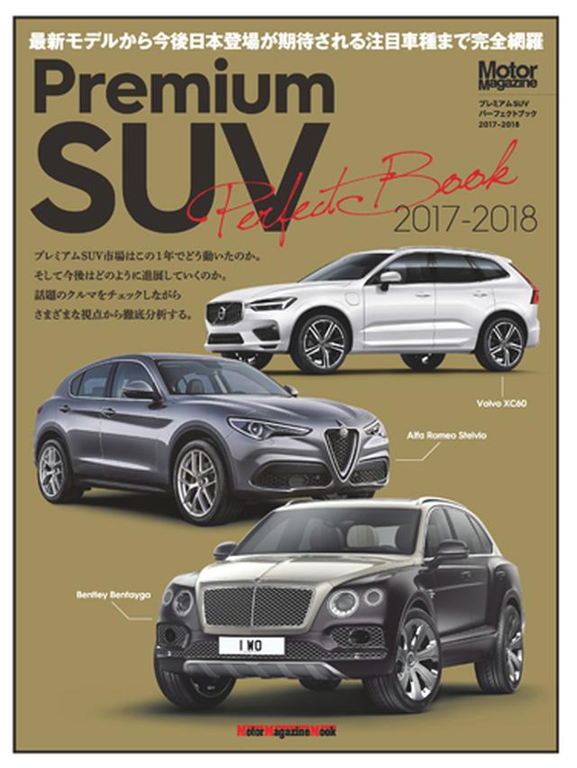 画像: Motor Magazine Ltd. / モーターマガジン社 / Premium SUV Perfect Book 2017-2018