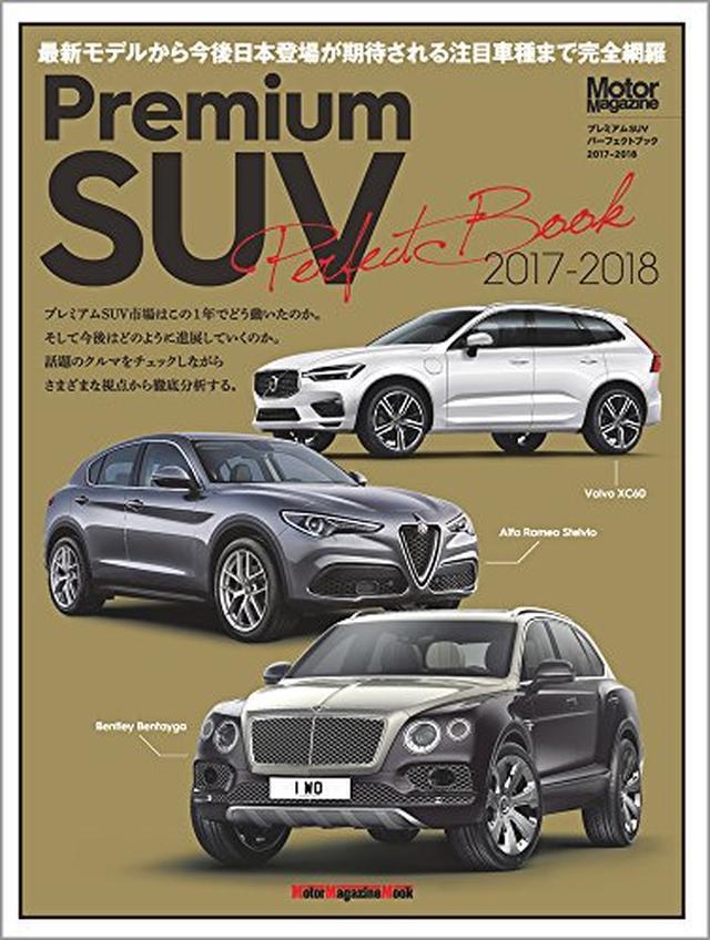 画像: Premium SUV Perfect Book 2017‐2018 (Motor Magazine Mook)   Motor Magazine 編集部  本   通販   Amazon