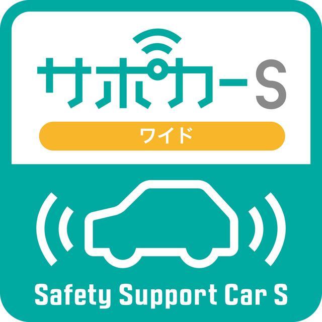 画像: 高齢運転者を含めたすべての自動車運転者による交通事故の発生防止・被害軽減対策の一環として、自動ブレーキなどの先進安全技術を活用した一定の運転支援機能を備えたクルマがサポカー。デミオは、ペダル踏み間違い時加速抑制装置などを搭載することで特に高齢運転者に推奨される「セーフティ・サポートカーS」に該当する。